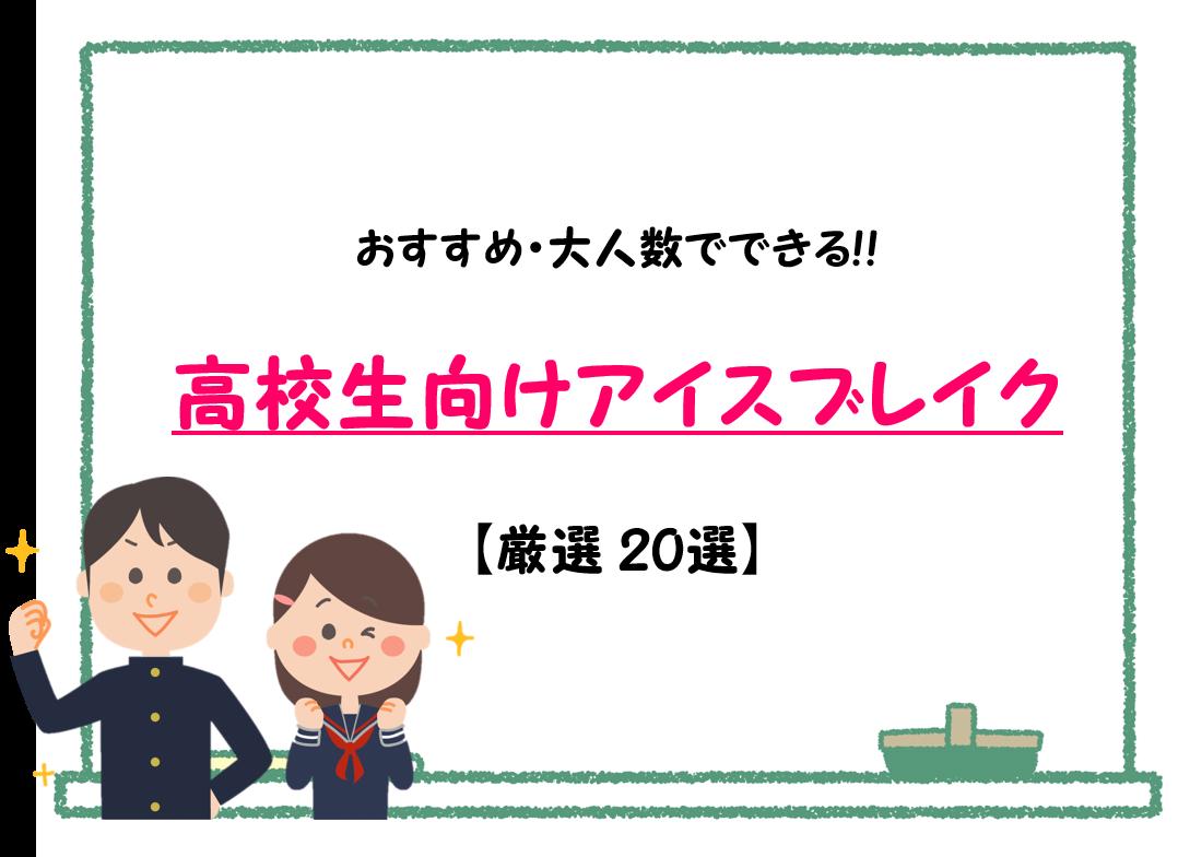 【アイスブレイクネタ】高校生向け!!自己紹介&大人数でできるゲーム20選!