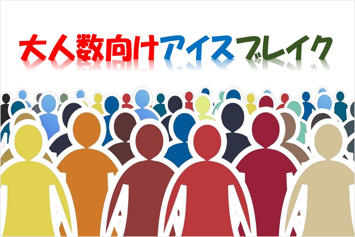 【大人数向けアイスブレイク 20選】絶対盛り上がるゲームネタ例を紹介!