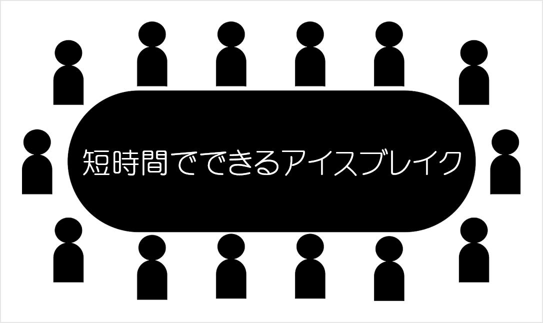 【アイスブレイク】短時間でできるゲームネタ20選!!簡単・研修でおすすめ!