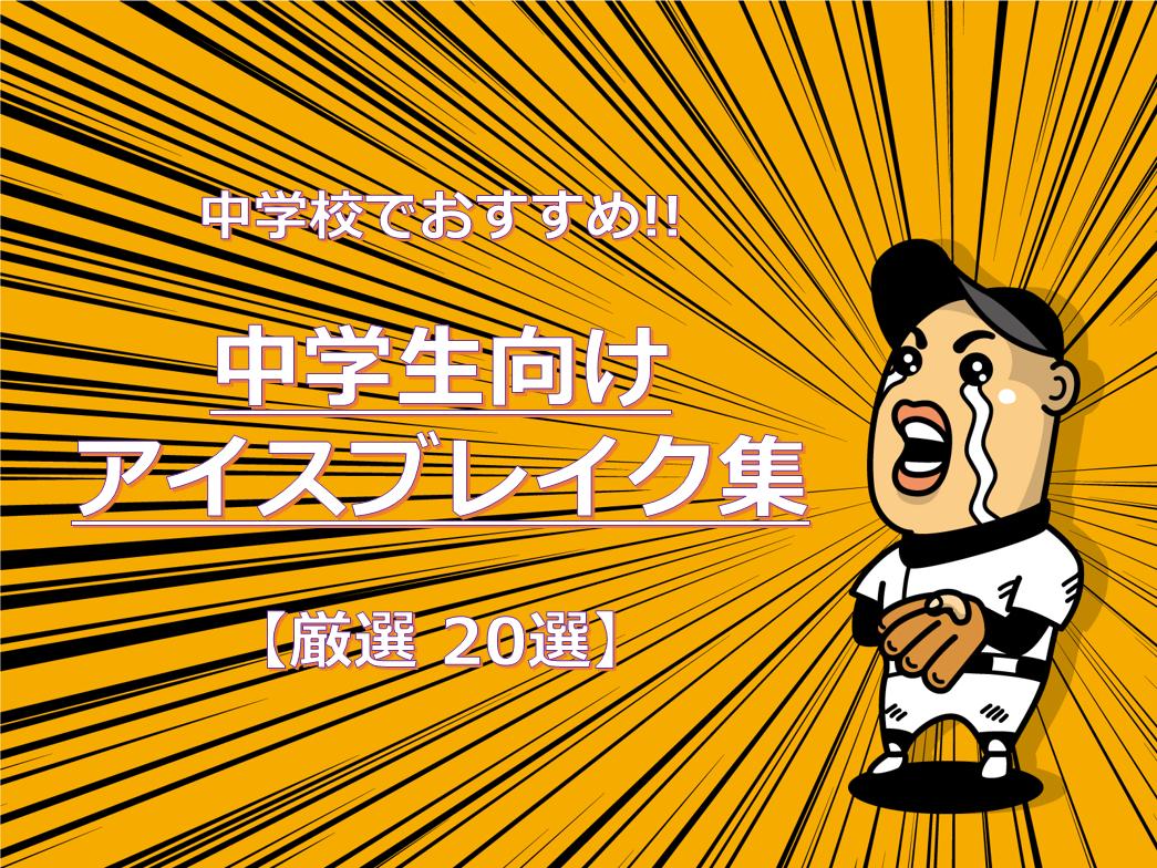 【中学生向けアイスブレイク20選】中学校でおすすめ!!自己紹介&ゲームネタ集