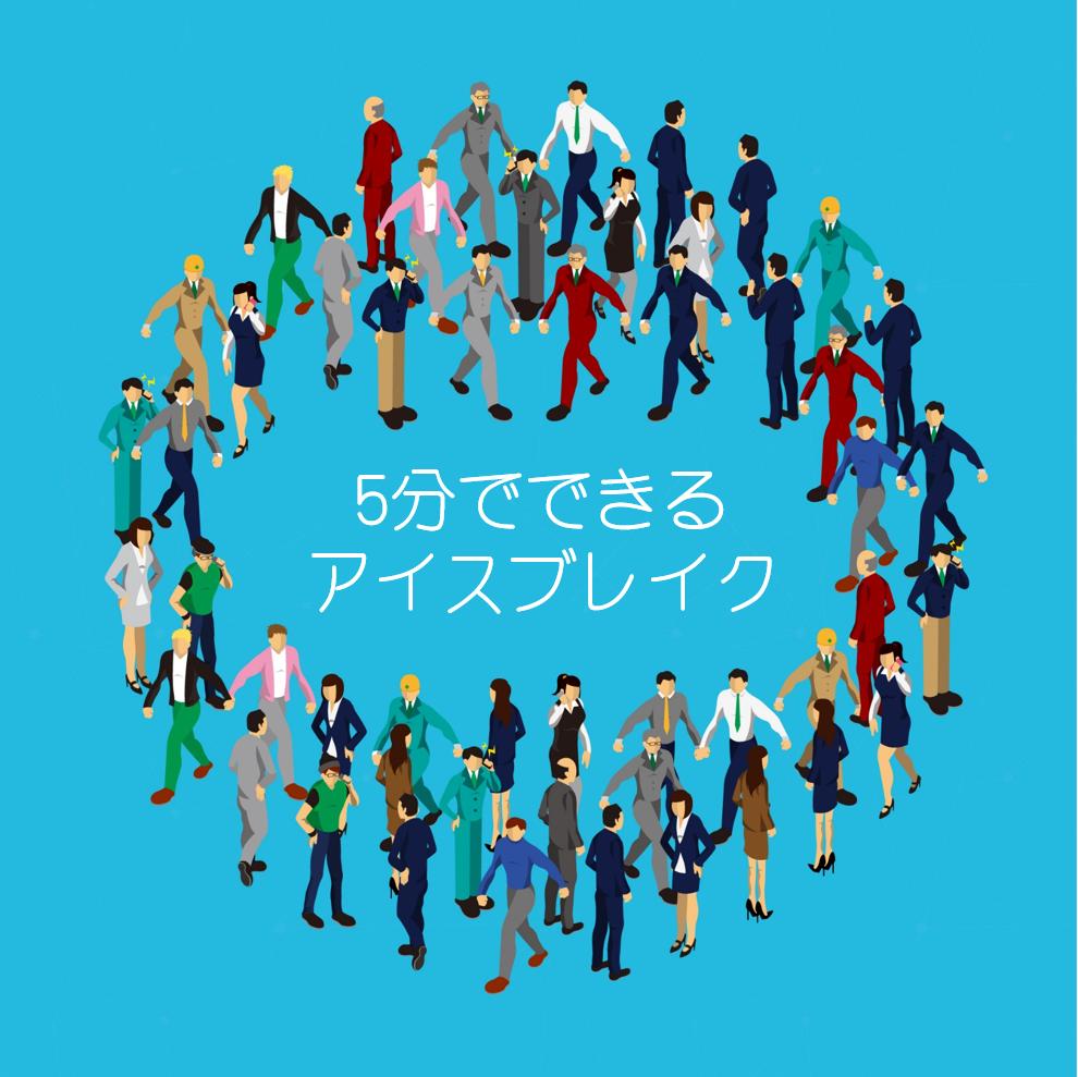 【5分でできるアイスブレイク集 20選】簡単!!初対面のコミュニケ―ションツールに!
