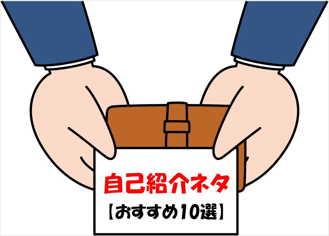 【アイスブレイク】自己紹介ネタ 厳選10選!!大人数&少人数でおすすめ!