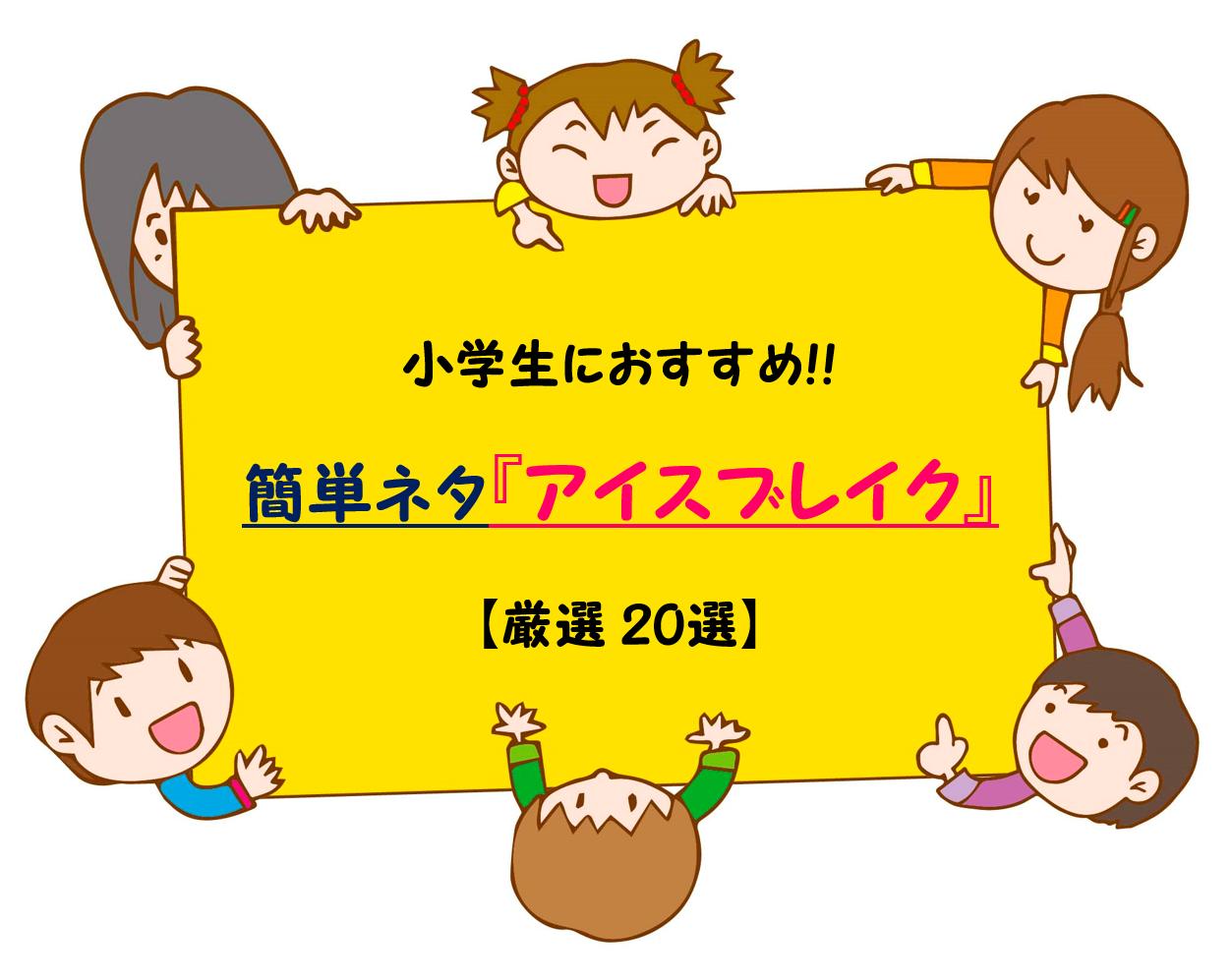 【小学生向けアイスブレイク 20選】小学校でおすすめ!!超簡単ゲームネタ例!