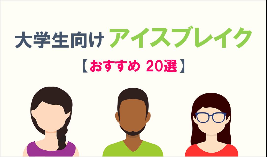 【大学生向けアイスブレイク】おすすめ自己紹介&ゲームネタ20選!