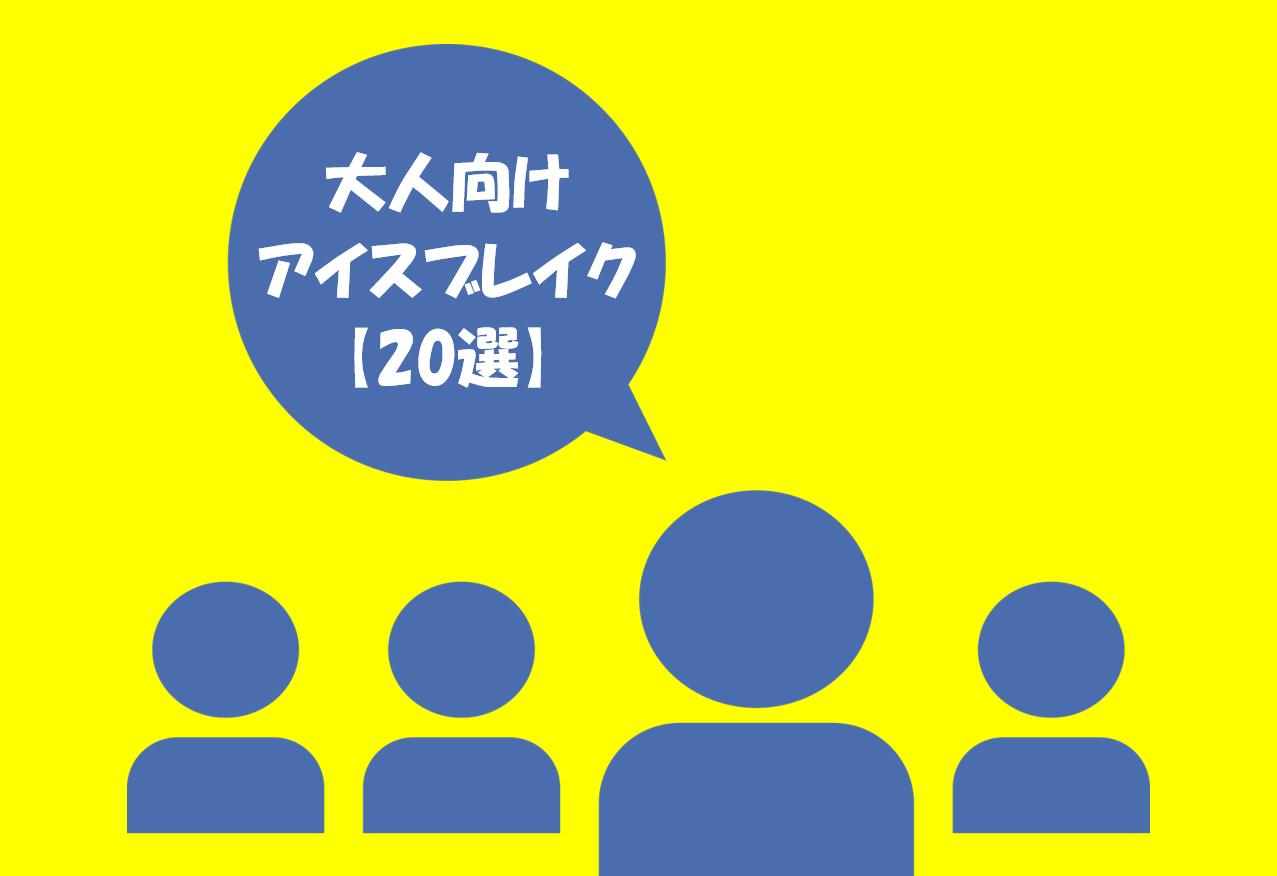 【アイスブレイクゲーム 20選】大人向け!!研修&会議前におすすめのネタを紹介!