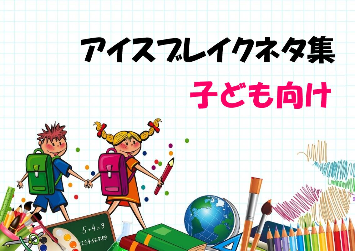 【アイスブレイク20選】子ども向けネタ!!簡単&大人数でできるゲーム集を紹介!