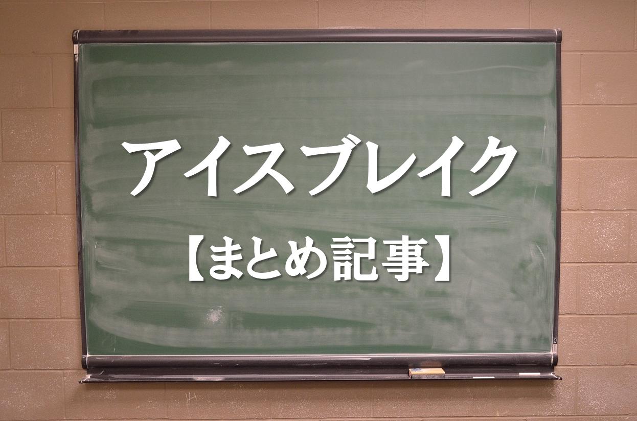【アイスブレイクゲームネタ集】まとめ記事!!絶対盛り上がる簡単ネタ!動画付き。